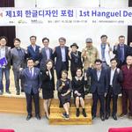 여주시, '한글디자인 포럼 및 전시' 개최