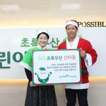 포그매니아 김지완 대표, 초록우산 산타 캠페인 동참