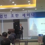 오산상공회의소, 기업인 조찬 세미나 급변하는 국제 정세와 韓 대응 전략 강연