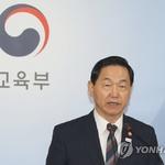 """김상곤 """"자소서·추천서 축소·폐지"""""""