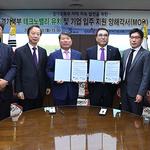 구리시, 한국건설교통신기술협회와 테크노밸리 기업 입주 지원 MOU 체결