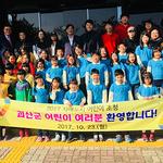 충북 괴산군 초등학생 의왕시 방문 레일바이크 체험 즐겨