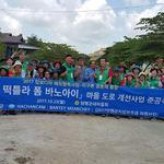 양평군새마을회, 캄보디아서 해외협력사업 추진