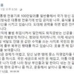 """정미홍, 법앞에 설까 , """" 미쉘이라면 중대기소감"""""""