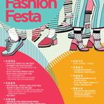 섬유산업분야 창업 '통큰 지원' 도민 대상 패션 프로젝트 열린다