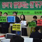 민의 반영된 선거구 획정을