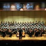 4대 종교의 화합… 부천시청 어울마당 '음악제' 성가대 등 280여 명 참가