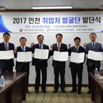 인천 중기청·산단공 본부 특성화고 27곳 '산학매칭'