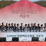 10만㎡ 부지에 '의왕백운쇼핑몰' 첫삽