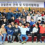 안산단원경찰서, 다문화특별학급 초청 경찰서 견학 프로그램 실시
