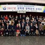 하남시민장학회, 2017년도 장학증서 수여식 가져