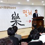 하남시 평생학습축제 '펼쳐락(樂)' 성료