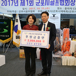 군포시 골프협회, 군포사랑장학회에 장학금 200만 원 전달