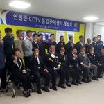 연천군, CCTV통합관제센터 개소