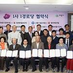 의왕시, 1사 1경로당 협약…10개 기업·단체 참여