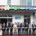 농·식품 6차 산업 중심 '화성시 로컬푸드 복합센터' 개관