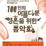 성남문화재단, 장애 아동 청소년 가족 위한 100인의 아름다운 영혼 위한 음악회 연다