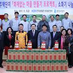 한국남동발전 분당발전본부, 화재없는 마을 만들기 일환 소화기 1천500대 기증