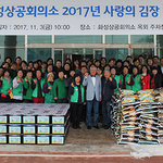 화성상공회의소, '2017년 사랑의 김장·쌀 나눔 행사' 개최