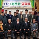 ㈔대한노인회 고양시일산동구지회, '1사 1경로당' 협약 체결