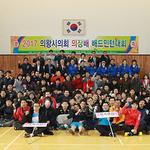의왕시의회, '2017 의왕시의회 의장배 체육대회' 성료