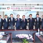 """동부권 지자체들 """"구리·남양주 지지"""""""