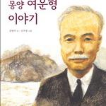 양평군 '몽양 여운형 이야기' 출간 독립운동 일화·과거 생활상 담아