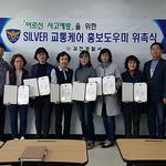 과천경찰서, 'SILVER 교통케어' 홍보도우미 6명 위촉