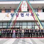 주민 화합공간 '양감면사무소' 개청