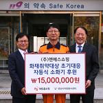 분당소방서, NS홈쇼핑·성남시자원봉사센터와 사회 안전약자 위한 기부금 전달식 개최