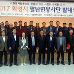 화성시 팔탄면 '팔팔 탄탄 자원봉사단' 발대