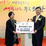 의왕시여성기업인협의회, 이웃돕기 성금 전달