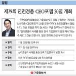 제79회 인천경총 CEO포럼 20일 개최