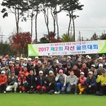 홀몸노인 돕기 자선 골프대회 성료