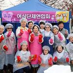 의왕시, '2017년 사랑가득·행복듬뿍 김장나눔행사' 개최