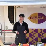 여주고구마 혁신클러스트 사업단, '박준우 셰프와 함께하는 캠핑쿡 행사' 진행