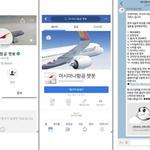 아시아나항공 '챗봇 서비스' 첫 도입