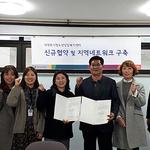 의정부시 청소년상담복지센터, 경기북부지방경찰청 청소년행복위원회와 업무협약 체결