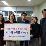 부천시 공공형 어린이집연합회, 디딤씨앗통장 후원금 300만 원 기탁