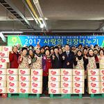 고양 일산농협, '2017 사랑의 김장나누기' 행사 실시