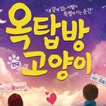수원SK아트리움 소공연장서 내일부터 연극 '옥탑방 고양이' 공연