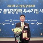 에몬스가구, 2017 품질경쟁력 우수기업 수상 영예