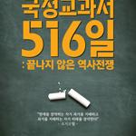 국정교과서 516일:끝나지 않은 역사전쟁