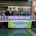 인천시 중구 북성동 새마을부녀회,사랑의 김치 나누기 행사 가져