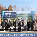 첨단지식산업센터 '기흥ICT밸리' 첫 삽