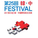 인천문화예술회관서 19일까지 '한중 사진 대축제'… 교류전 등 진행
