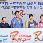 '렛츠런 스포츠단' 신규 엠블럼 공개