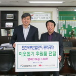 인천서부산업단지 관리공단 나눔 실천 서구 저소득계층 위해 '쌀' 130포 전달