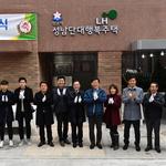 성남 도시재생 연계형 행복주택 '첫선' 청년층 주거난 해소 돕는다