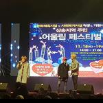 고양 삼송지구 아파트 입주자대표연합회, 입주민 위한 어울림 페스티벌 개최